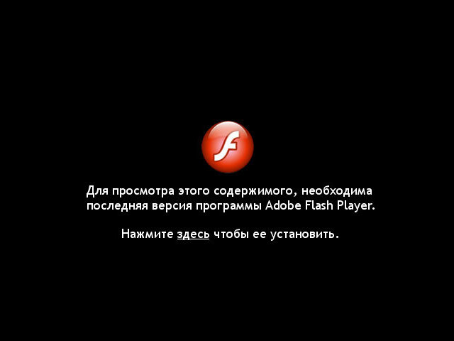 Adobe Flash Player не установлен